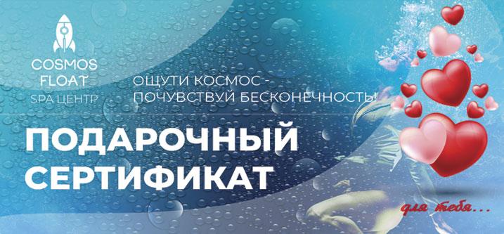 14 февраля float cosmos