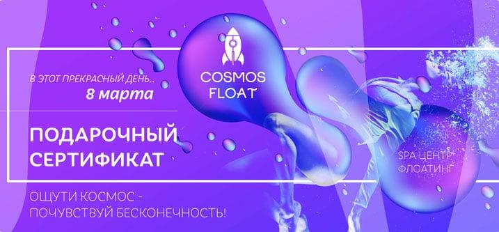 8 марта float cosmos